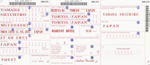 シンガポールの出入国カード(税...